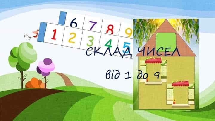 Склад числа будиночок