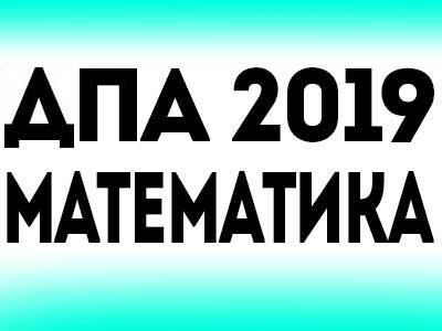 ДПА 2019 з математики
