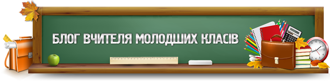 Блог вчителя початкових класів Зінченко Ірини Миколаївни