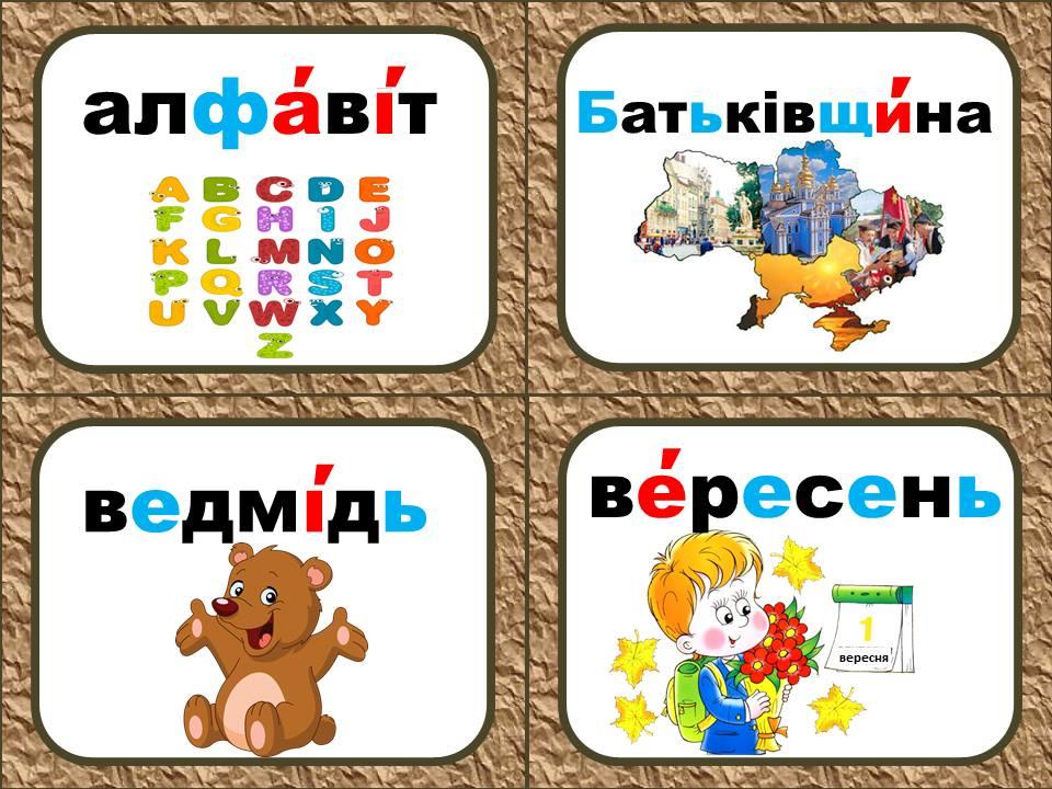 Словникові слова для 2 класу