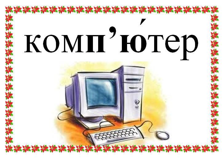 Малюнок компютера