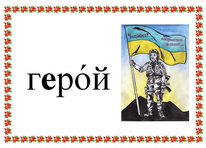 Герой України малюнок