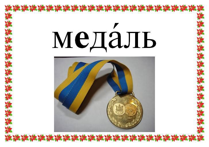 Медаль малюнок фото
